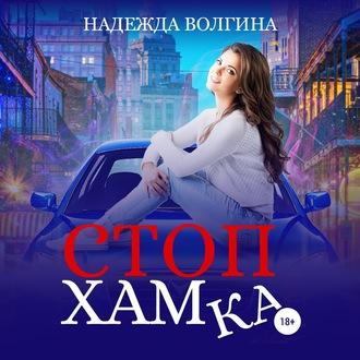 Аудиокнига СтопХамка