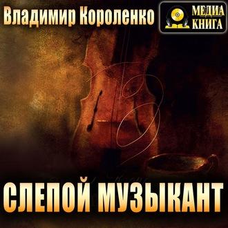 Аудиокнига Слепой музыкант