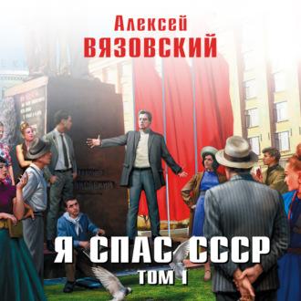 Аудиокнига Я спас СССР. Том I