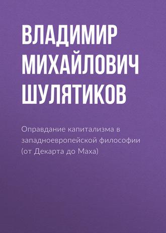 Аудиокнига Оправдание капитализма в западноевропейской философии (от Декарта до Маха)