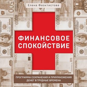 Аудиокнига Финансовое спокойствие. Программа сохранения и приумножения денег в трудные времена