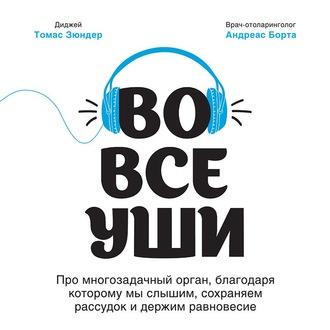 Аудиокнига Во все уши. Про многозадачный орган, благодаря которому мы слышим, сохраняем рассудок и держим равновесие