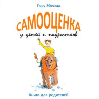 Аудиокнига Самооценка у детей и подростков. Книга для родителей