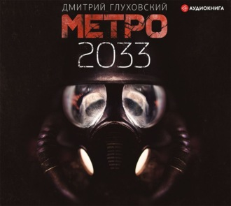 Купить Метро 2033