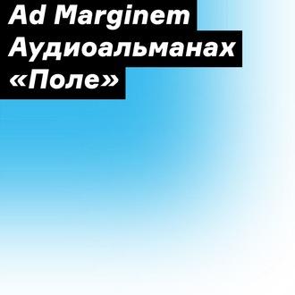 Аудиокнига Аудиоальманах «Поле»