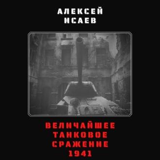 Аудиокнига Величайшее танковое сражение 1941