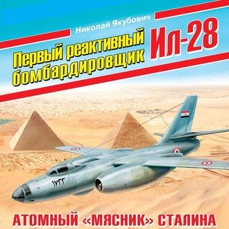 Аудиокнига Первый реактивный бомбардировщик Ил-28. Атомный «мясник» Сталина