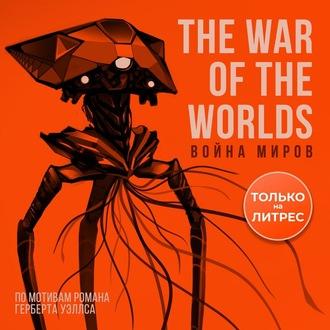Аудиокнига Война миров. 3D-аудиосериал