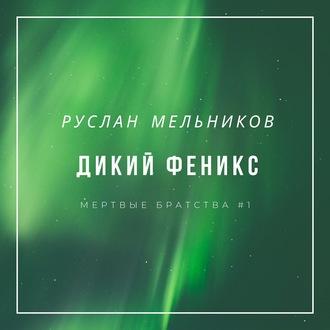 Аудиокнига Дикий Феникс