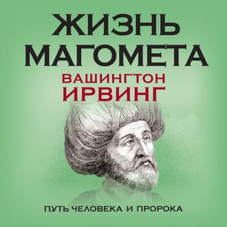 Аудиокнига Жизнь Магомета. Путь человека и пророка