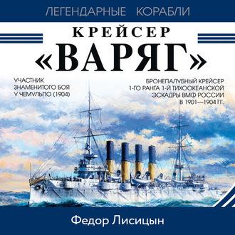 Аудиокнига Крейсер «Варяг»