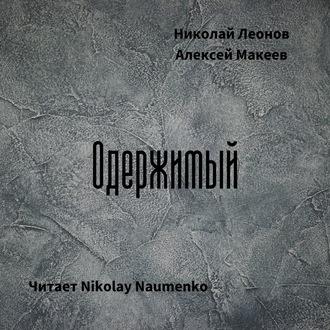 Аудиокнига Одержимый