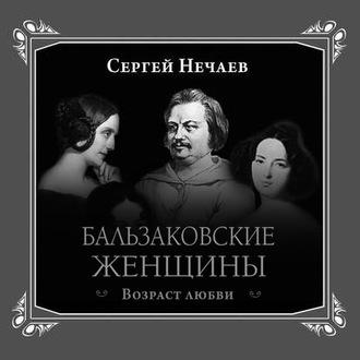 Аудиокнига Бальзаковские женщины. Возраст любви