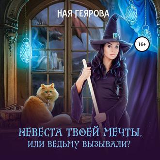 Аудиокнига Невеста твоей мечты, или Ведьму вызывали?