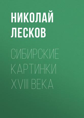 Аудиокнига Сибирские картинки XVIII века