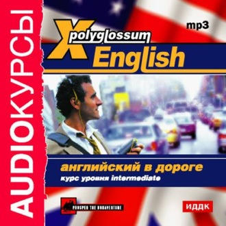 Аудиокнига X-Polyglossum English. Английский в дороге. Курс уровня Intermediate
