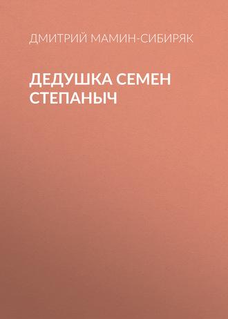 Аудиокнига Дедушка Семен Степаныч