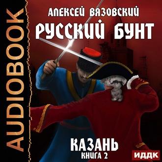 Аудиокнига Русский бунт. Казань