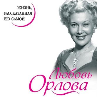 Аудиокнига Любовь Орлова. Жизнь, рассказанная ею самой