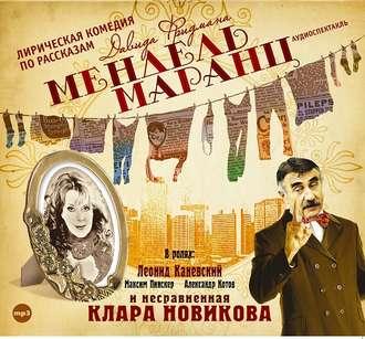 Аудиокнига Мендель Маранц (спектакль)