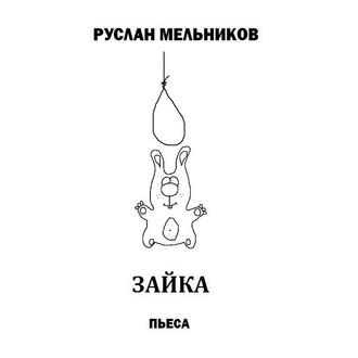 Аудиокнига Зайка