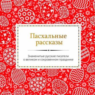 Аудиокнига Пасхальные рассказы русских писателей