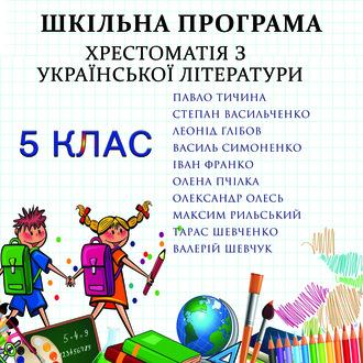 Аудиокнига Хрестоматія з української літератури для 5 класу