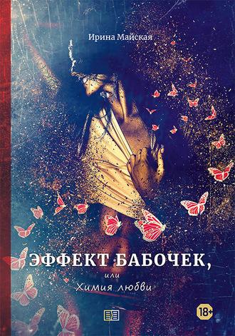 Аудиокнига Эффект бабочек, или Химия любви