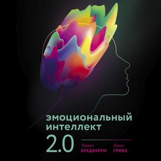 Аудиокнига Эмоциональный интеллект 2.0