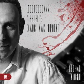 Аудиокнига Достоевский. «Бесы»: Хаос как проект