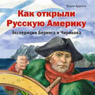 Аудиокнига Как открыли Русскую Америку. Экспедиции Беринга и Чирикова