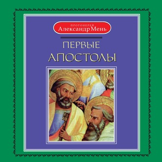 Аудиокнига Первые апостолы