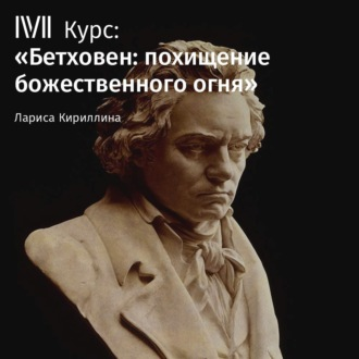 """Аудиокнига Лекция «""""Симфония судьбы"""": Пятая симфония»"""