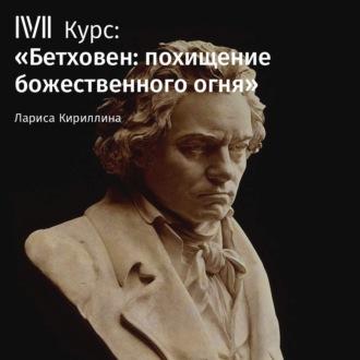 Аудиокнига Лекция «Бетховен и Россия»