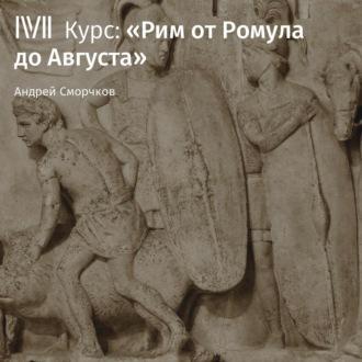 Аудиокнига Лекция «Основание Рима: легенды и реальность»
