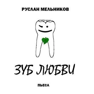 Аудиокнига Зуб любви