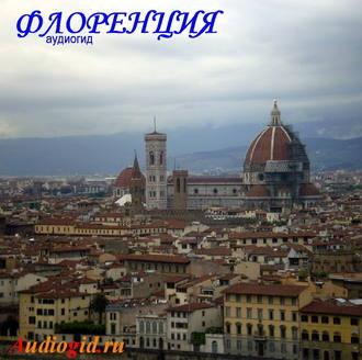 Аудиокнига Флоренция