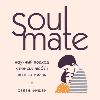 Аудиокнига Soulmate. Научный подход к поиску любви на всю жизнь