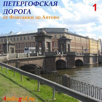 Аудиокнига Петергофская дорога – 1