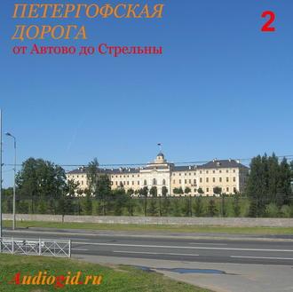 Аудиокнига Петергофская дорога – 2