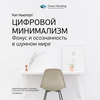 Аудиокнига Ключевые идеи книги: Цифровой минимализм. Фокус и осознанность в шумном мире. Кэл Ньюпорт