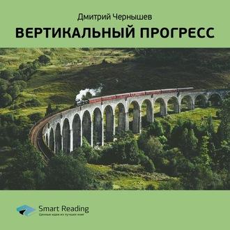 Аудиокнига Ключевые идеи книги: Вертикальный прогресс. Дмитрий Чернышев