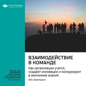 Аудиокнига Краткое содержание книги: Взаимодействие в команде. Как организации учатся, создают инновации и конкурируют в экономике знаний. Эми Эдмондсон