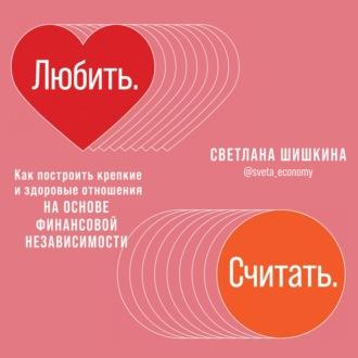 Аудиокнига Любить. Считать
