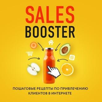 Аудиокнига Sales Booster. Пошаговые рецепты по привлечению клиентов в интернете