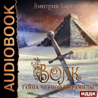 Аудиокнига Тайна Черной пирамиды