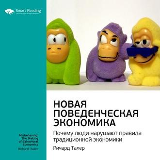 Аудиокнига Краткое содержание книги: Новая поведенческая экономика. Почему люди нарушают правила традиционной экономики. Ричард Талер