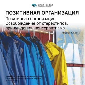 Аудиокнига Краткое содержание книги: Позитивная организация. Освобождение от стереотипов, принуждения, консерватизма. Роберт Куинн