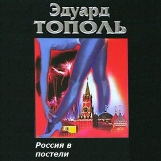 Аудиокнига Россия в постели