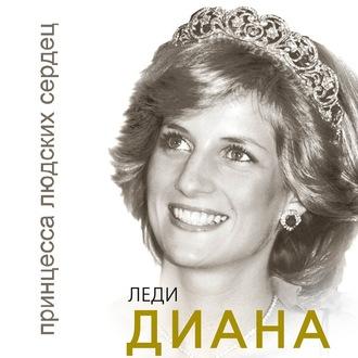 Аудиокнига Леди Диана. Принцесса людских сердец